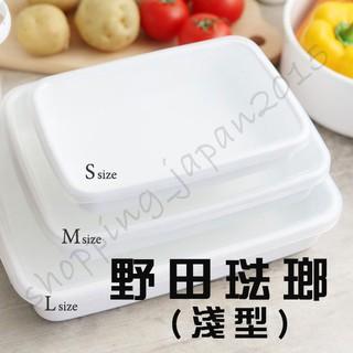 日本製野田琺瑯深型附蓋保鮮盒(淺型)