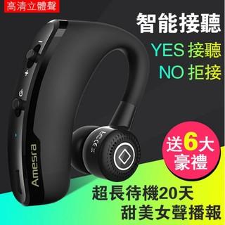 【現貨】Amesra V9商務掛耳藍牙耳機 音質改良款 藍芽4.1 職業 商務人士 業務 通用 耳塞式入耳式 V8改良
