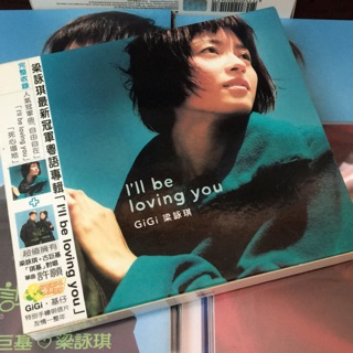 梁詠琪-I'll be loving you