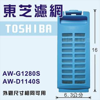 TOSHIBA 東芝洗衣機濾網 AW-G1280S AW-D1140S AW-G1060S 變頻洗衣機濾網 洗衣機棉絮網