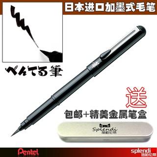 日本pentel派通 口袋毛筆GFKP 便攜科學毛筆 可加墨水 中楷毛筆