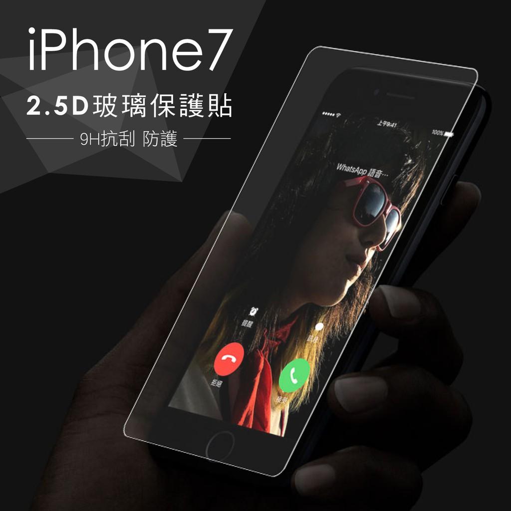 超薄0.2mm 強化玻璃 9H 抗刮 弧度 iPhone X 7 8 6s Plus SE 5S 玻璃 保護貼 鋼化玻璃