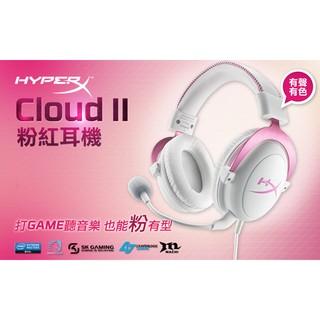 金士頓 HyperX Cloud II 電競耳機/耳麥 音效卡虛擬7.1聲道環繞音(限量粉紅色)