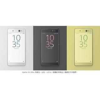 (全新)SONY Xperia XA Ultra 6吋大螢幕 4G 智慧型手機