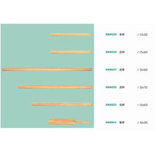 三能 木製 桿麵棍 擀麵棍 長棍SN8030 (長度30cm 圓徑2.5cm)
