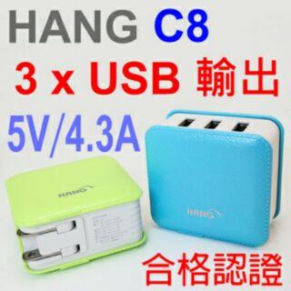 HANG C8 4.3A 時尚皮革紋路 三孔旅行充電頭 電源供應器 旅充 商檢合格充電器