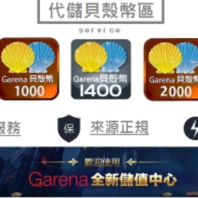代儲 (700)(1000)(1400)(2000)(3500) garena 貝殼幣