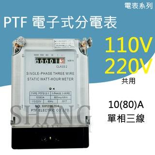 PTF單相三線80A 電子式分電錶 110V/220V全電壓 單相三線瓦時計 租屋套房專用分電表 冷氣分電錶