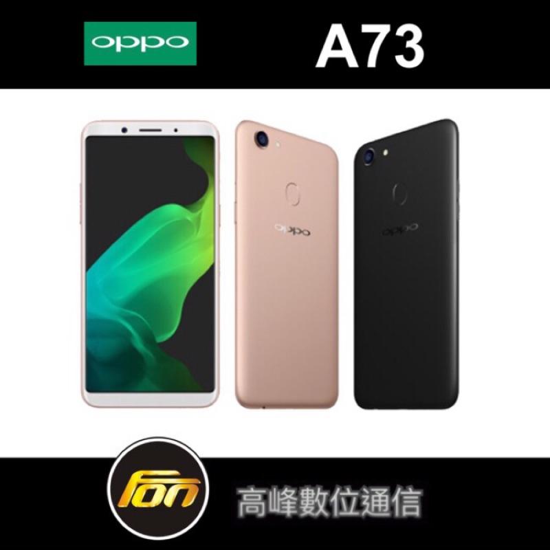 OPPO A73 6吋 3G/32G-金/黑《贈原廠皮套+氣囊手機支架》