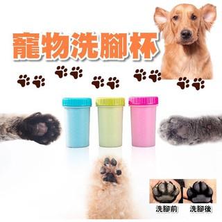 寵物洗腳杯 狗狗洗腳杯 寵物洗腳器 潔足寵物美容清潔用品 寵物用品