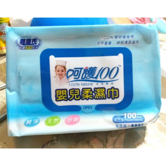 台製拭拭樂 無塵氏 100抽濕紙巾 呵護100嬰兒柔濕巾 可擦臉 偏厚