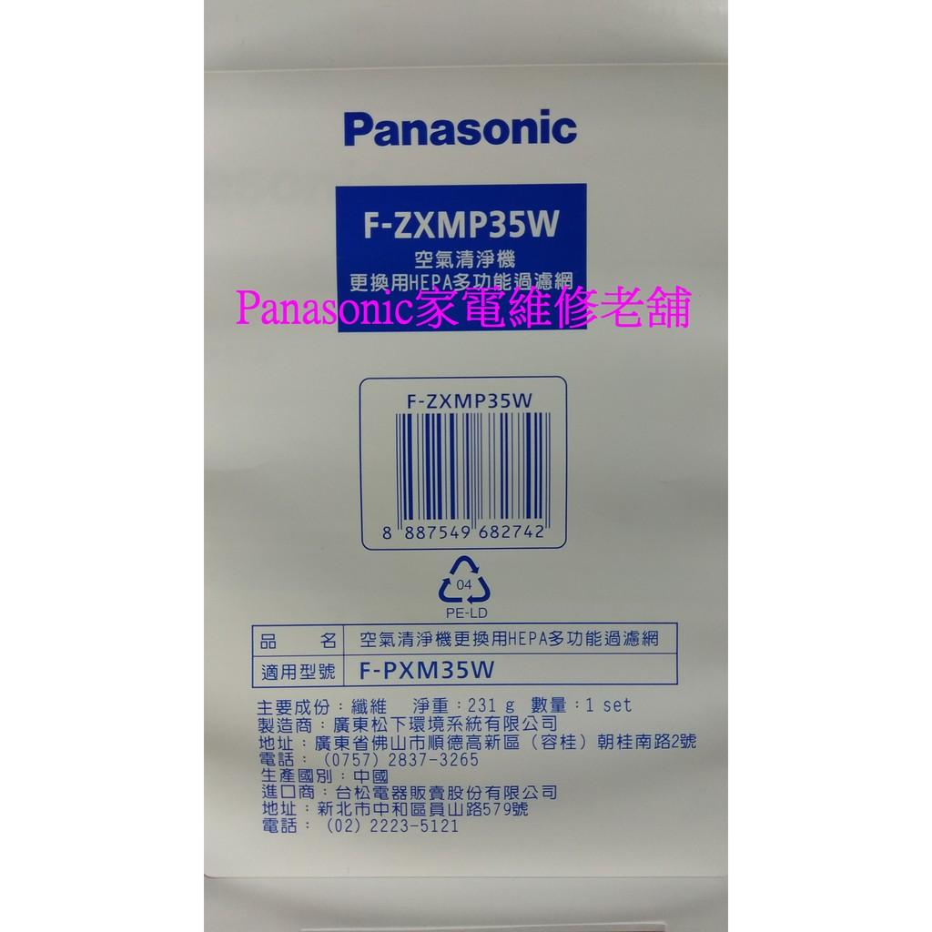 【專速】F-PXM35W 專用 F-ZXHD35W 脫臭濾網 另售 集塵濾網 F-ZXMP35W 國際牌原廠 空氣清淨機