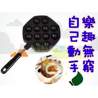 【珍愛頌】K013 章魚燒烤盤 12孔 章魚燒模具 章魚小丸子機 章魚燒爐 章魚燒機 不沾烤盤 露營 燒烤 烘培