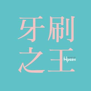 日本 STB 蒲公英 360 度 纖柔刷毛 幼兒 /兒童牙刷 /成人牙刷