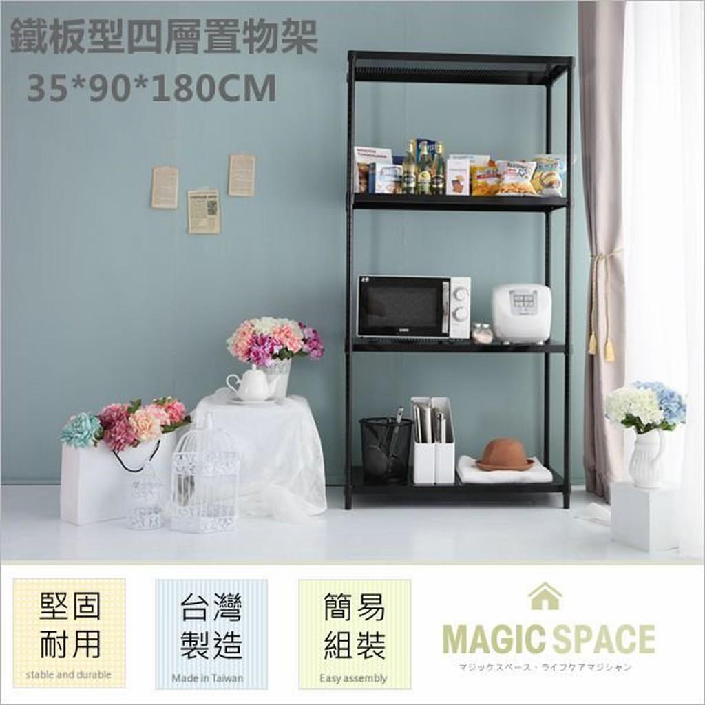 【Magic Space 】35*90*180 惡魔黑沖孔鐵板四層置物架【波浪架/鐵力士架/沖孔架/洞洞板/倉儲架】