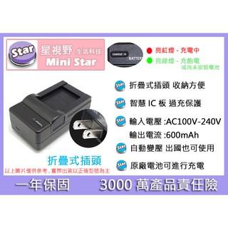星視野 CANON 佳能 NB-7L NB7L 快速 充電器 G10 G11 G12 SX30 SD9 HS9 DX1