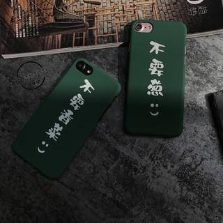 不要香菜/不要蔥 蘋果7手機殼墨綠iPhone6S保護套6plus創意文字硬