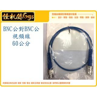 怪機絲 BNC 公對公 SDI 連接 監視器 轉接頭 監控 攝影機 60CM 4K