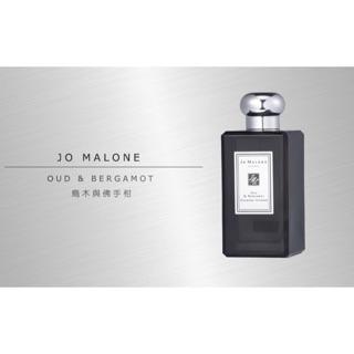 英國Jo Malone 限量黑瓶烏木與佛手柑Oud&Bergamot