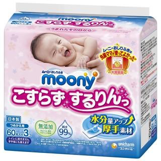 《現貨囉》可刷卡日本境內版Moony嬰幼兒柔膚濕紙巾 【免運】