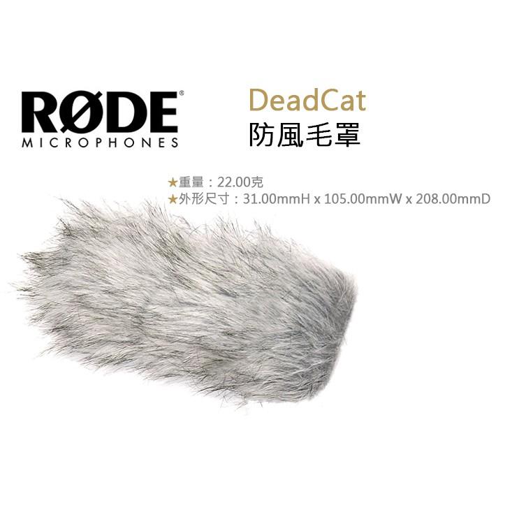 數位小兔【RODE DeadCat VMPR 防風毛罩】公司貨 VideoMic Pro NTG1 NTG2 NTG4+