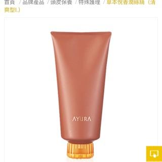 Ayura草本悅香潤絲精效期2021年專櫃正品送髮夾