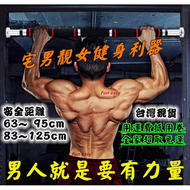 單槓 室內單槓 門框單槓 豪華型單槓標準款63~95CM引體向上+伏地挺身+仰臥起坐門上單槓弔單槓拉單槓運動健身器材
