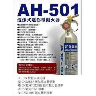 [露營狼] AH-501水成膜泡沫滅火器