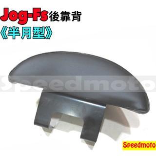 【Speedmoto】JOG-FS 半月型 小饅頭 造型後靠墊組 後靠背 後靠墊 黑鐵架 扶手支架 JOG 後扶手