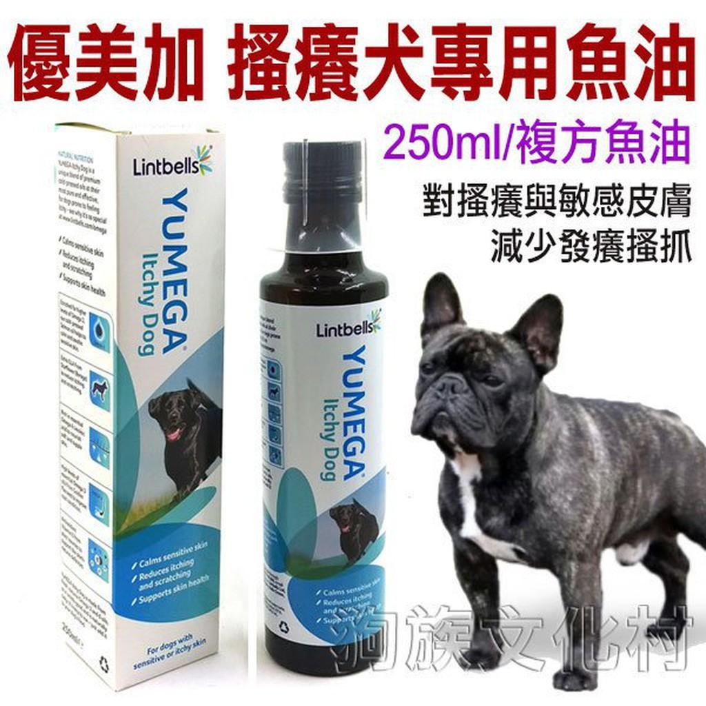 ❤狗族文化村~YuMEGA優美加【搔癢犬專用250ml】複方魚油,含OMEGA3,OMEGA6,EPA增強配方