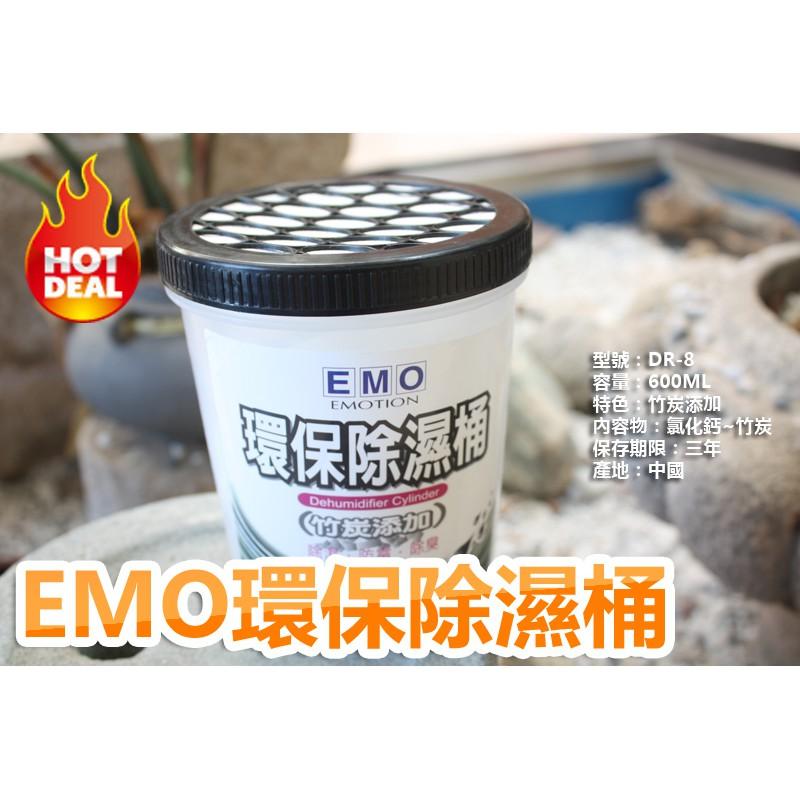 【盒子女孩】EMO環保除濕桶 除溼桶 除濕劑 消臭 除臭