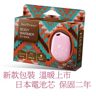 (現貨全新)JUST POWER 電子暖暖包(暖暖蛋 暖爐 懷爐) 白色/粉色/黑色