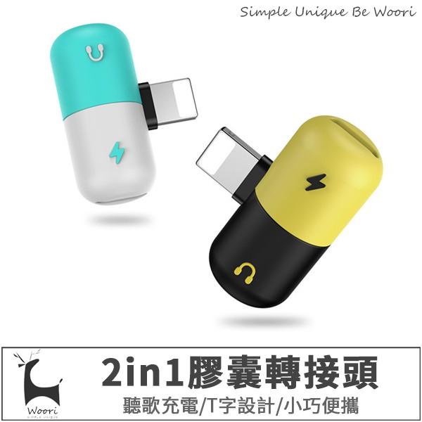 《台灣現貨》三合一音源充電通話 iphone轉接頭 膠囊轉接頭 雙lightning轉接頭 音源轉接線 可通話可聽音樂