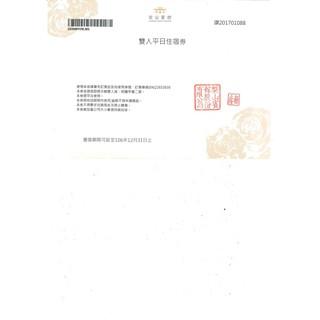 梨山賓館分館-平日雙人住宿券(2017/12/31)