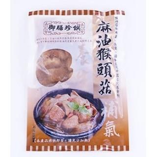 (冷凍) 御膳珍饌麻油猴頭菇300g/包