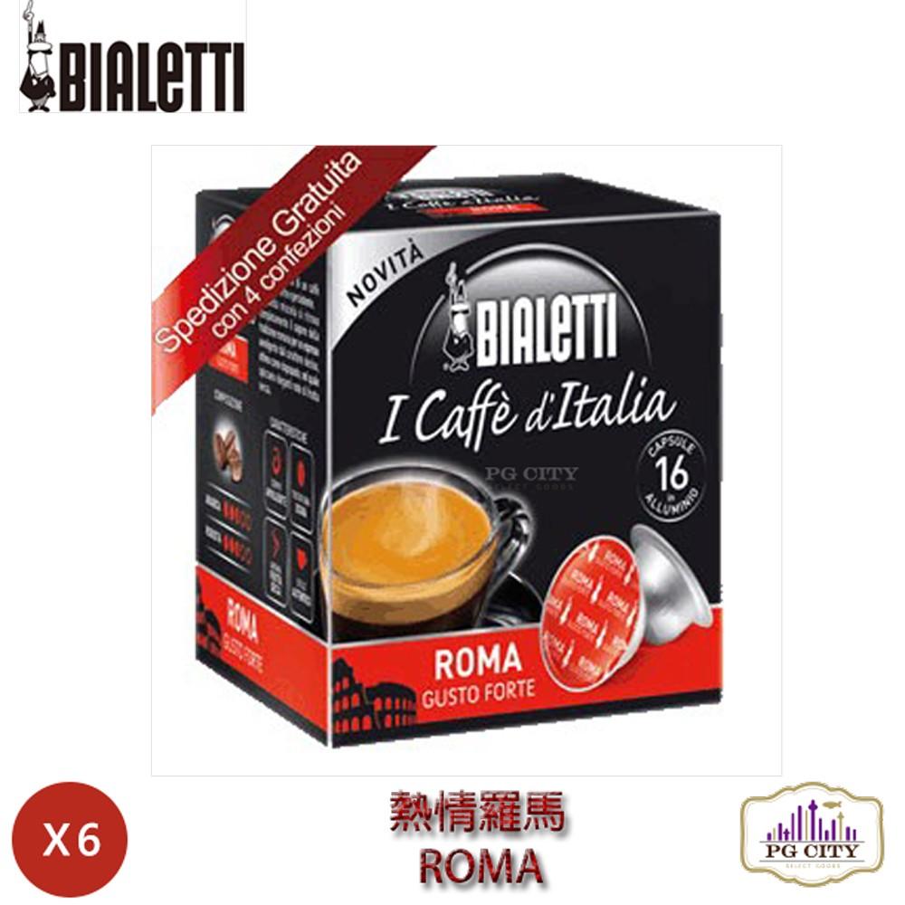 Bialetti 熱情羅馬 咖啡膠囊 超值6盒組 PG CITY