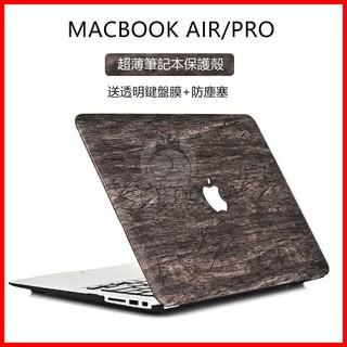MacBook電腦殼 復古木紋系列 air13超薄保護殼 A1708新款 防摔保護殼 15寸 12寸 11.6寸保護殼