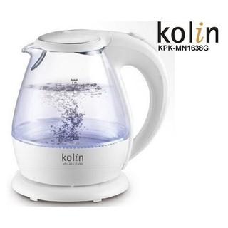 全新&超低價【Kolin 歌林】LED炫彩玻璃快煮壼 1.6L KPK-MN1638G