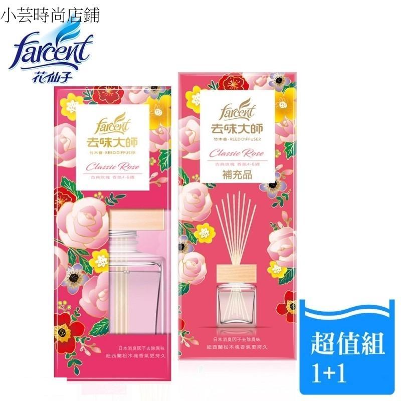 【花仙子】超值組1+1-去味大師竹木香80ml+補充品90ml-古典玫瑰