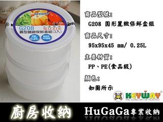 HuGaGa 收納館™『KEYWAY G208 圓型麗緻保鮮盒 3入』多件享優惠 聯府 副食品 密封盒 樂扣 0.25L