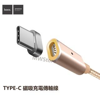 (特價) TYPE-C磁吸充電傳輸線 磁吸 安卓充電線 鋁合金 傳輸線 充電線 安卓 S8 三星