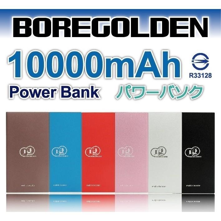 boregolden 10000mAh IS-101 Power Bank 鋁合金質感 行動電源