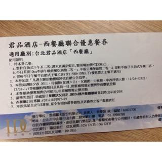 台北君品酒店6F雲軒 雙人下午茶吃到飽餐券/漢堡派隊/茶苑10oz牛排