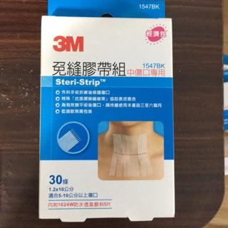 3M 免縫膠帶組 中傷口專用 1547BK