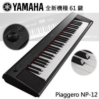 『搖滾通樂器館』YAMAHA NP12 全新機種 61鍵電子琴/攜帶式/鋼琴觸鍵明亮音色