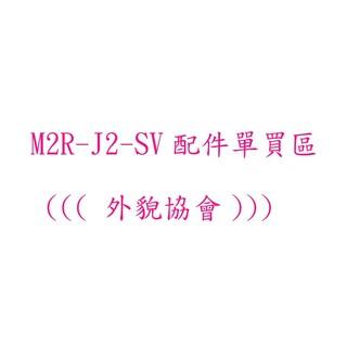 ((( 外貌協會 ))) M2R J2-SV  (內襯.鏡片 配件單買區)