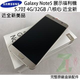 『ZU』近全新 三星 Samsung Note5 (N9208)福利機 4G+32G 5.7吋 完整盒裝 空機價