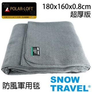 [SNOW TRAVEL]SW-180160軍規POLAR-LOFT極地纖維150G超暖超厚軍用毯(180*160CM)