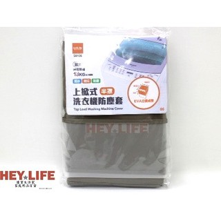 【HEYLIFE優質生活家】上掀式洗衣機防塵套 半罩 加大 防塵套 洗衣機套