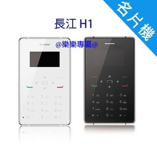 『樂樂專屬』長江 SOYES H1 名片機 - 支援中華電信、遠傳、台哥大、威寶、亞太4G